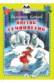 Цветик-семицветик, Детская литература, Повести и рассказы о детях  - купить со скидкой