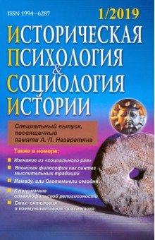 Историческая психология и социология истории. №1, 2019