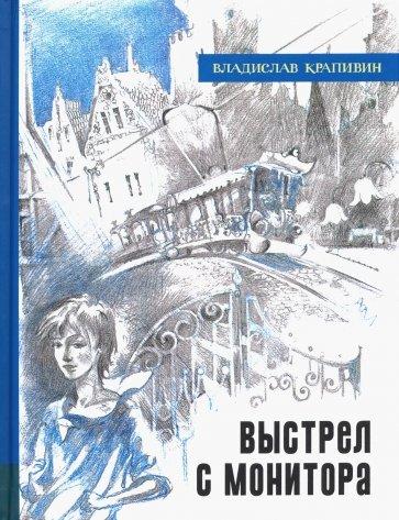 Иллюстрированная библиотека. Выстрел с монитора, Крапивин Владислав Петрович