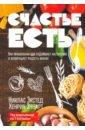 Экстед Никлас, Эннарт Хенрик Счастье есть. Как правильная еда поднимает настроение и возвращает радость жизни