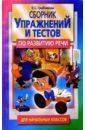Сборник упражнений и тестов по развитию речи для начальных классов, Автор: Грабчикова Елена