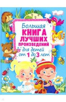 Купить Большая книга лучших произведений для детей от 1 до 3 лет, Владис, Сказки и истории для малышей