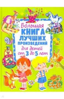 Купить Большая книга лучших произведений для детей от 3 до 5 лет, Владис, Сказки и истории для малышей