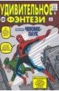 Ли Стэн Удивительное фэнтези #15. Первое появление Человека-Паука