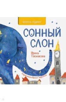 Купить Сонный слон, Книжный дом Анастасии Орловой, Стихи и загадки для малышей