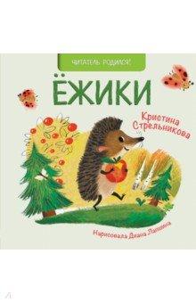 Купить Ежики, Книжный дом Анастасии Орловой, Стихи и загадки для малышей