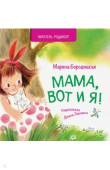 Купить Мама, вот и я!, Книжный дом Анастасии Орловой, Стихи и загадки для малышей