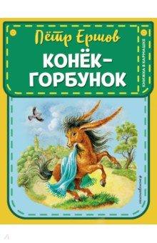 Купить Конек-горбунок, Эксмодетство, Отечественная поэзия для детей