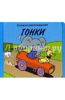 Гонки/Книжки-раскладушки
