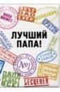 Обложка Обложка на паспорт с печатями