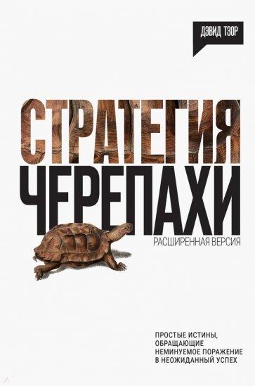 Стратегия черепахи: простые истины, обращающие неминуемое поражение в неожиданный... (с автографом), Тзор Дэвид