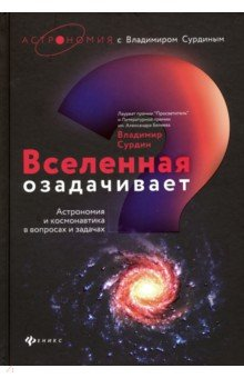Купить Вселенная озадачивает. Астрономия и космонавтика в вопросах и задачах, Феникс, Человек. Земля. Вселенная