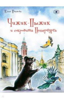 Купить Чижик-Пыжик и сокровища Петербурга, Антология, Культура и искусство