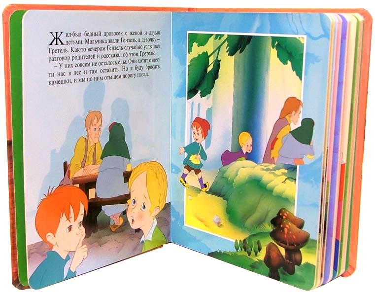 Иллюстрация 1 из 30 для Пряничный домик. Окошко в сказку | Лабиринт - книги. Источник: Лабиринт