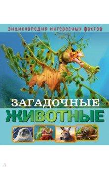 Купить Загадочные животные, НД Плэй, Животный и растительный мир