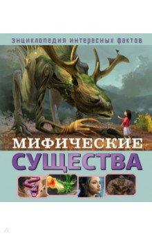Купить Мифические существа, НД Плэй, Мифология для детей