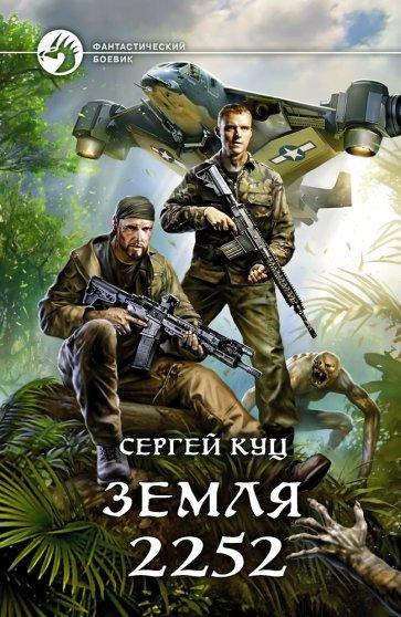Земля 2252, Куц Сергей