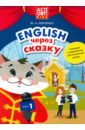 Обложка Английский язык. Английский через сказку. Сценарии и упражнения для начальной школы. Книга 1