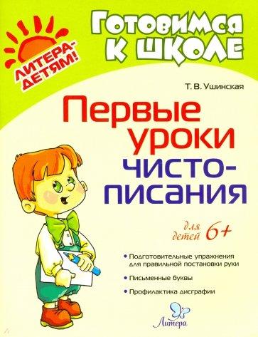 Первые уроки чистописания, 6+, Ушинская Татьяна Владимировна