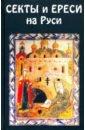Обложка Секты и ереси на Руси