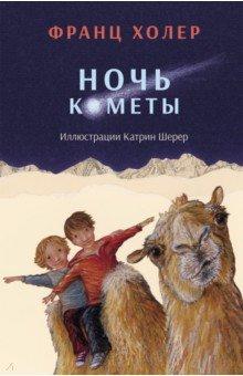 Купить Ночь кометы. Сказочная повесть для детей, Редкая птица, Современные сказки зарубежных писателей