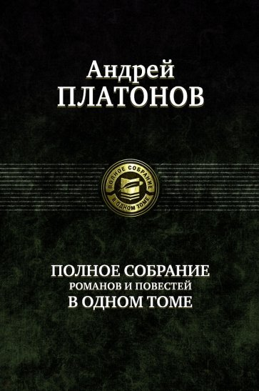 Полное собрание романов и повестей в одном томе, Платонов А.