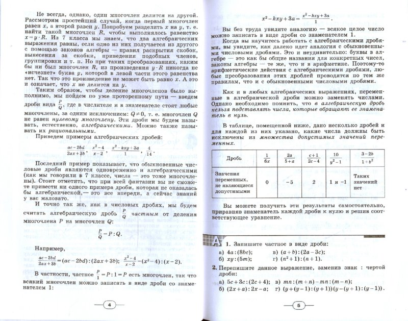 Otbet.ru 8 класс алгебра дорофеева 6ое издание