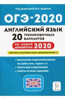 ОГЭ-2020. Английский язык. 9 класс. 20 тренировочных вариантов