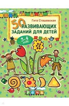 Купить 50 развивающих заданий для детей 3-4 лет, Речь, Знакомство с миром вокруг нас