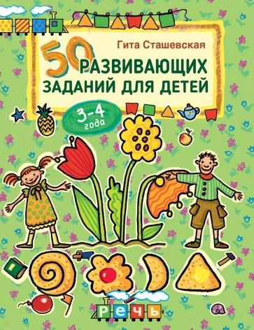 50 развивающих заданий для детей 3-4 лет, Сташевская Гита