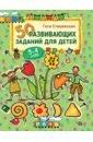 Сташевская Гита 50 развивающих заданий для детей 3-4 лет
