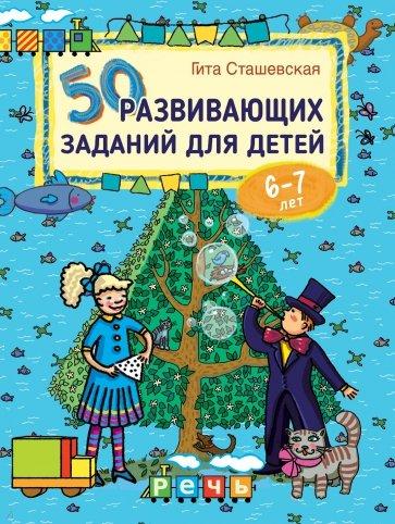 50 развивающих заданий для детей 6-7 лет, Сташевская Гита