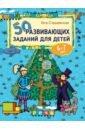 Сташевская Гита 50 развивающих заданий для детей 6-7 лет