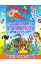 Скиба Тамара Викторовна Лучшая книга для почемучек от 4 до 8 лет. Детская энциклопедия недорого