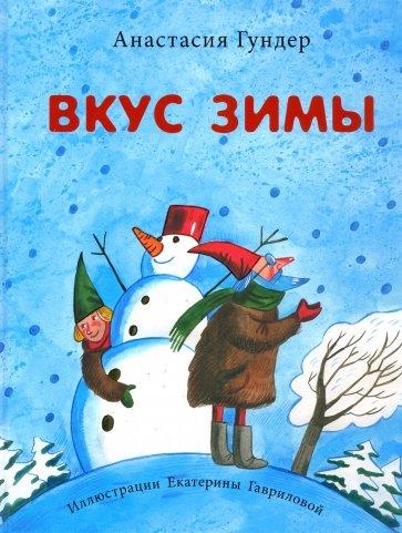 Вкус зимы, Гундер Анастасия