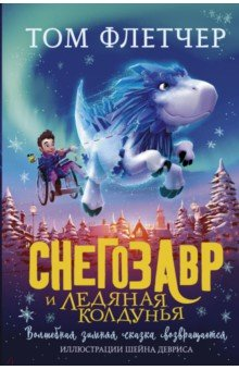 Купить Снегозавр и Ледяная Колдунья, АСТ, Современные сказки зарубежных писателей