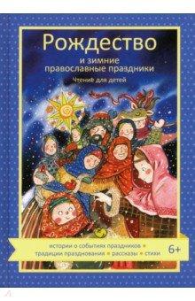 Купить Рождество и зимние православные праздники. Чтение для детей, Никея, Религиозная литература для детей