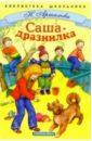 Саша-дразнилка: Рассказы, Артюхова Нина Михайловна