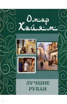 Отзывы к книге «Лучшие рубаи» Хайям Омар