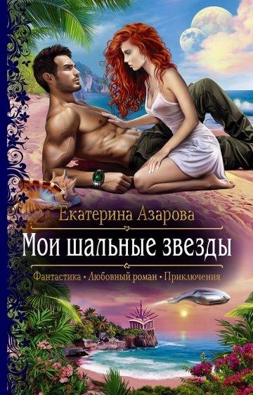 Мои шальные звезды, Азарова Екатерина