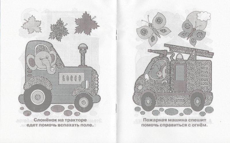 Иллюстрация 1 из 7 для Машинки | Лабиринт - книги. Источник: Лабиринт