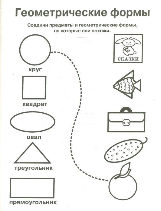 Иллюстрация 1 из 5 для Учим формы - Л. Маврина | Лабиринт - книги. Источник: Лабиринт