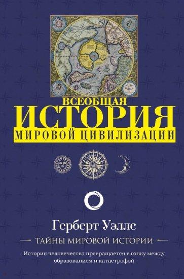 История мировой цивилизации, Уэллс Герберт Джордж