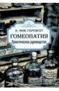 Обложка Гомеопатия. Практическое руководство