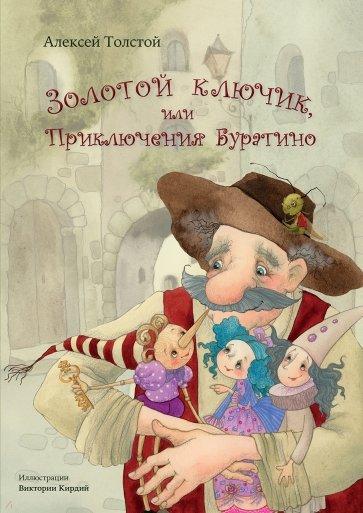 Золотой ключик, или Приключения Буратино, Толстой Алексей Николаевич
