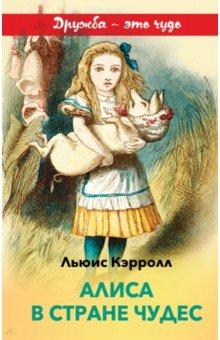 Купить Алиса в Стране чудес, Эксмо, Классические сказки зарубежных писателей