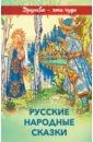 Обложка Русские народные сказки