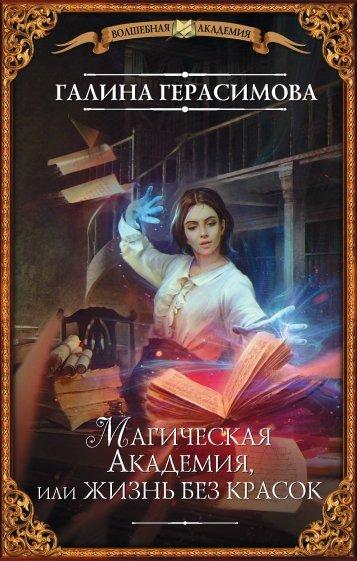 Магическая Академия, или Жизнь без красок, Герасимова Галина Васильевна