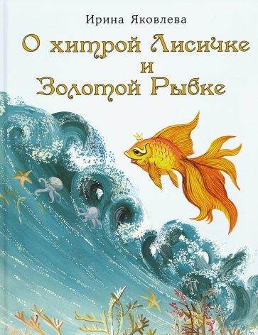 О хитрой Лисичке и Золотой Рыбке, Яковлева Ирина