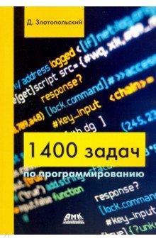 1400 задач по программированию. Златопольский Дмитрий Михайлович
